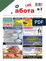 Aviso-rabota (DN) - 02 /087/