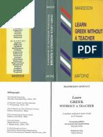 Greaca fara profesor