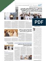 QFI in Al Sharq