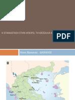 Η Επανάσταση στην Ήπειρο, τη Θεσσαλία και τη Μακεδονία.