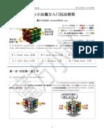 Rubiks Cube Guide (Chinese Mandarin)