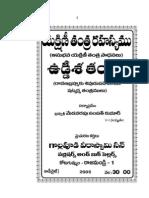Puttumachala phalithalu telugu pdf free download.