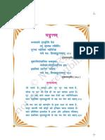 class8 Sanskrit Textbook