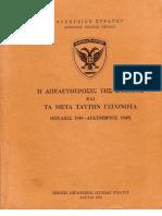 Η απελευθέρωσις της Ελλάδος και τα μετά ταύτην γεγονότα.