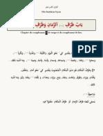 ComplmentsDeTempsEtDeLieu[1].pdf
