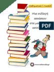 Μια συλλογή ασκήσεων στα μαθηματικά κατεύθυνσης της Γ Λυκείου 8-4-2012