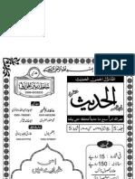 AL-HADITH 48