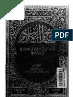 tarikh al-islam al-siyasi