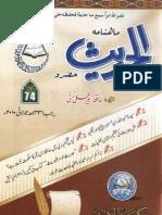 AL-HADITH_74