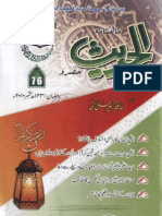 AL-HADITH_76