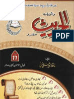 AL-HADITH_77