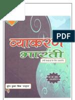 Hindi Vyakaran Bharti.