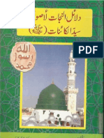 Dalayil ul Nijat le Usool Syedul Kayinat by Allama Muhammad Wahid Bakhsh.pdf
