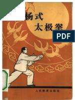 Fu Zhongwen - Yang Style Taijiquan