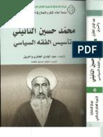 محمد حسين النائيني وتأسيس الفقه السياسي