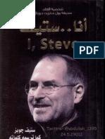 i,steve ( arabic )
