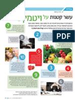 """ד""""ר ויינפאס מספר לעיתון הארץ עובדות על ויטמין סי"""