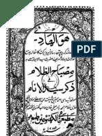 Misbah uz Zalam fe Zikr e Syed ul Anaam