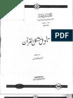 Tehqeeqi Dastawez part 6