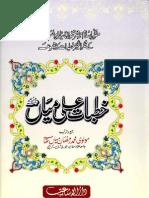 Khutbat e Ali Miyan by Maulana Syed Abul Hasan Ali Nadwi 4 of 8