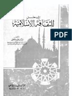 المدخل للثقافة الإسلامية
