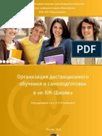 Организация ДО с е-КМ-Школой