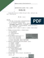 china,physics,syllabus