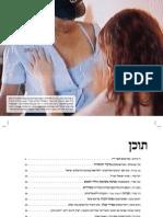 Maarvon - Hebrew Film Magazine vol. 3+4, March 2008