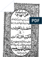 Masdar ul Khairaat fe Zikr e Syed il Mojodaat