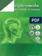 แนวทางเวชปฏิบัติภาวะสมองเสื่อม   (Clinical Practice Guideline for Dementia) ปี 2551