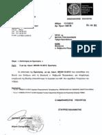 ΑΠΑΝΤΗΣΗ ΣΕ ΕΡΩΤΗΣΗ ΦΕΒΡΩΝΙΑΣ ΠΑΤΡΙΑΝΑΚΟΥ ΓΙΑ ΑΝΑΠΤΥΞΙΑΚΑ ΕΡΓΑ ΛΑΚΩΝΙΑΣ (ΥΠΕΚΑ)
