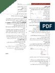 الفرض الكتابي الثاني السنة الأولى علوم رياضية