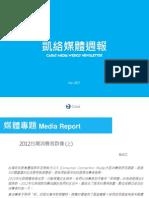 Carat_Media_NewsLetter-657 Report