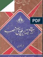 Tareek Naat Goee main Hazrat Raza Brailvi ka Mansab.pdf