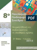 Ανακοίνωση 8ου Πανελλήνιου Παιδοψυχιατρικού  Συνεδρίου