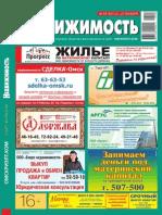 Nedvizimost_03.pdf