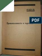 1926. Весь Ленинград. Стр. 1-300.