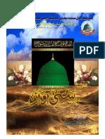 Mahnam SUNNI Awaz Nov-Dec 2012 Monhtly Magazine [Maslak-e-AhleSunnat Ala'Hazrat Ka Bebak Tarjuman]