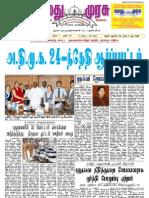Namathu Murasu 19.01.2013