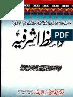 Mawaiz e Ashrifiyah by Maulana Ashraf Ali Thanvi 04 of 10
