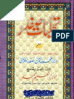 Tajalliyat e Safdar by Maulana Muhammad Ameen Safdar Okarvir 6 of 7
