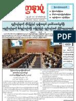 Yadanarpon Newspaper (20-1-2013)