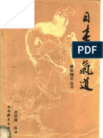 aikido japonés