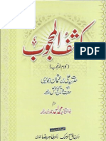 Kashful Mahjoob ba Kalamul Marghoob Tran by Abul Hasnat Syed Muhammad Ahmad qadri.pdf