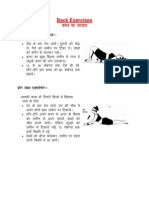 Back exercises in Hindi