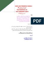 Communist Manifesto in Urdu