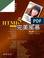 HTML5 Indexed Database API