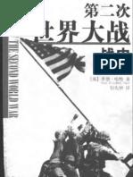 第二次世界大战战史【英+李德.哈特】