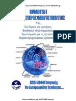 Biology Book University Of Patras