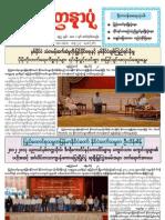 Yadanarpon Newspaper (22-1-2013)